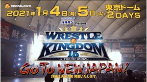 2021年1月4日、5日 東京ドーム2DAYS 開催決定!画像