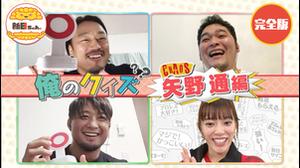 第3試合 俺のクイズ!~矢野通編~【完全版】画像