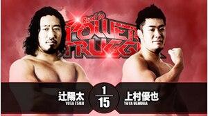 1ST MATCH Yota Tsuji vs. Yuya Uemura画像