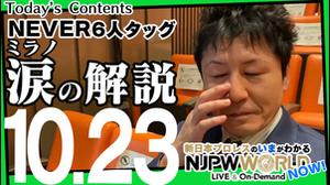 #41 「ミラノさんがNEVER6人タッグ選手権で涙の解説!!」画像