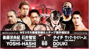 6TH MATCH NEVER OPENWEIGHT 6-MAN TAG TEAM CHAMPIONSHIP MATCH Hirooki Goto, Tomohiro Ishii & YOSHI-HASHI vs. Taichi, Zack Sabre Jr. & DOUKI画像