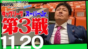 #53 「タッグリーグ&スーパージュニア 第3戦!熱闘の後楽園大会の結果をチェック!!」画像