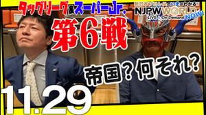 #58 「タッグリーグ&スーパージュニア 第6戦 大混戦の結果をチェック!!」画像