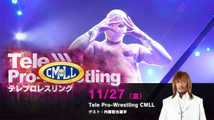2020年11月27日 Tele Pro-Wrestling テレプロレスリング CMLL画像