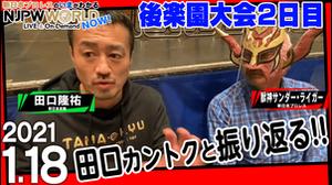 #90 「田口カントクとライガーさんが後楽園大会2日目を振り返る!!」画像