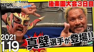#91「真壁選手とライガーさんが後楽園大会3日目を振り返る!」画像