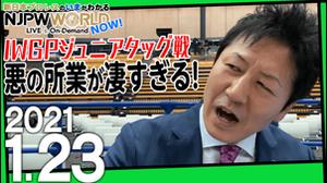 #93『ミラノさんが大田区大会で行われたIWGPジュニアタッグ戦を振り返る!!』画像