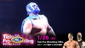 2021年1月26日 Tele Pro-Wrestling テレプロレスリング CMLL画像