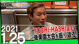 #96 「ゲストのYOSHI-HASHI選手と後楽園大会を振り返る!!」画像