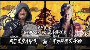 IWGP HEAVYWEIGHT CHAMPIONSHIP MATCH AJ Styles vs. Kazuchika Okada (Jul 5, 2015)(English Commentary)画像