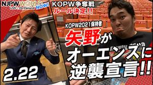 #116「2.27『KOPW2021』争奪戦のルール決定!!矢野選手が逆襲宣言!!」画像