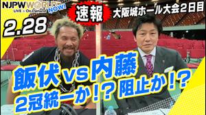 #121「大阪城ホール2日目!大注目のIWGP IC戦の行方は!?」画像