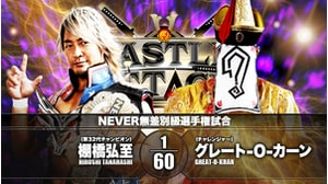 4TH MATCH NEVER OPENWEIGHT CHAMPIONSHIP MATCH Hiroshi Tanahashi vs. Great-O-Kharn画像