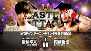 6TH MATCH IWGP INTERCONTINENTAL CHAMPIONSHIP MATCH Kota Ibushi vs. Tetsuya Naito画像