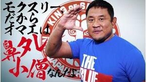 永田裕志、IWGP USヘビー級王者 ジョン・モクスリーを