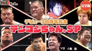 Season4 第3試合 おめでとうテンコジ30周年SP【完全版】画像