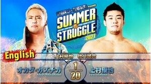 1ST MATCH Yuya Uemura Sendoff Match Kazuchika Okada vs. Yuya Uemura画像