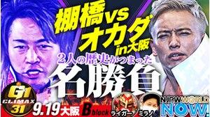 #225 『G1 CLIMAX 31』大阪大会2日目!ライガー&ミラノが徹底解説!!画像
