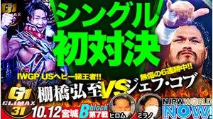 #237『G1宮城大会』初日のメインは、棚橋弘至 vs ジェフ・コブ!高橋ヒロム&ミラノが解説!!画像