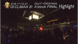 G1 CLIMAX 31 Day17 ハイライト画像