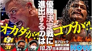 #241 『G1日本武道館大会』Bブロック最終戦!メインは、オカダ vs コブ! 鷹木&ミラノが解説!!画像
