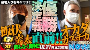 #242 『G1 CLIMAX 31』優勝決定戦!決戦を控えた飯伏&オカダの会場入りをキャッチ!!画像